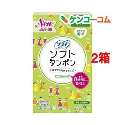 ソフィソフトタンポン スーパー ( 9コ入*2コセット )/ ソフィ ( 生理用品 )