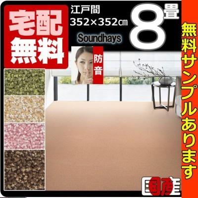 カーペット 8畳 ラグ 絨毯 ラグマット 八畳 日本製 じゅうたん おしゃれ 抗菌 安い 352×352cm 江戸間 北欧 厚手 防音 soundhays