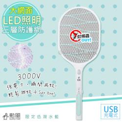 2入組【勳風】分離充電式防觸電捕蚊拍電蚊拍(HF-D8088U)鋰電/快充/長效-庫(J)