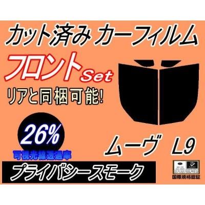 フロント (b) ムーヴ L9 (26%) カット済み カーフィルム L900S L902S L910S L912S ムーブ ダイハツ