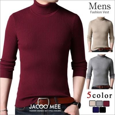 ニット メンズ セーター タートルネックセーター 無地 ハイネック 長袖 厚手 セーター 保温 トップス ニットウェア ファッション 送料無料