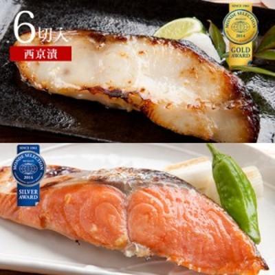 内祝い ギフト 西京漬モンドセット(紅鮭&銀だら 6切入) 魚 さかな 内祝い  西京焼き 西京焼 西京漬け 味噌漬け 味噌漬 グルメ 食べ物