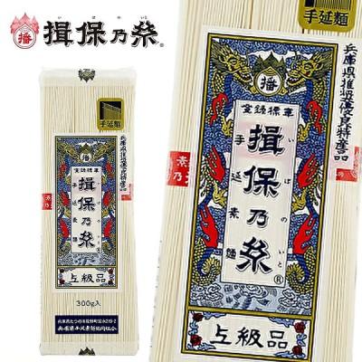 手延素麺 揖保乃糸 上級品 赤帯 そうめん 300g×30包入