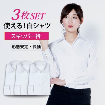 【3枚セット】ワイシャツ ブラウス レディース 長袖 形態安定 ノーアイロン ビジネス オフィス 白 ホワイト 制服 就活 P31S3A002