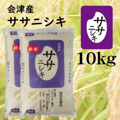 会津産 ササニシキ10kg 白米
