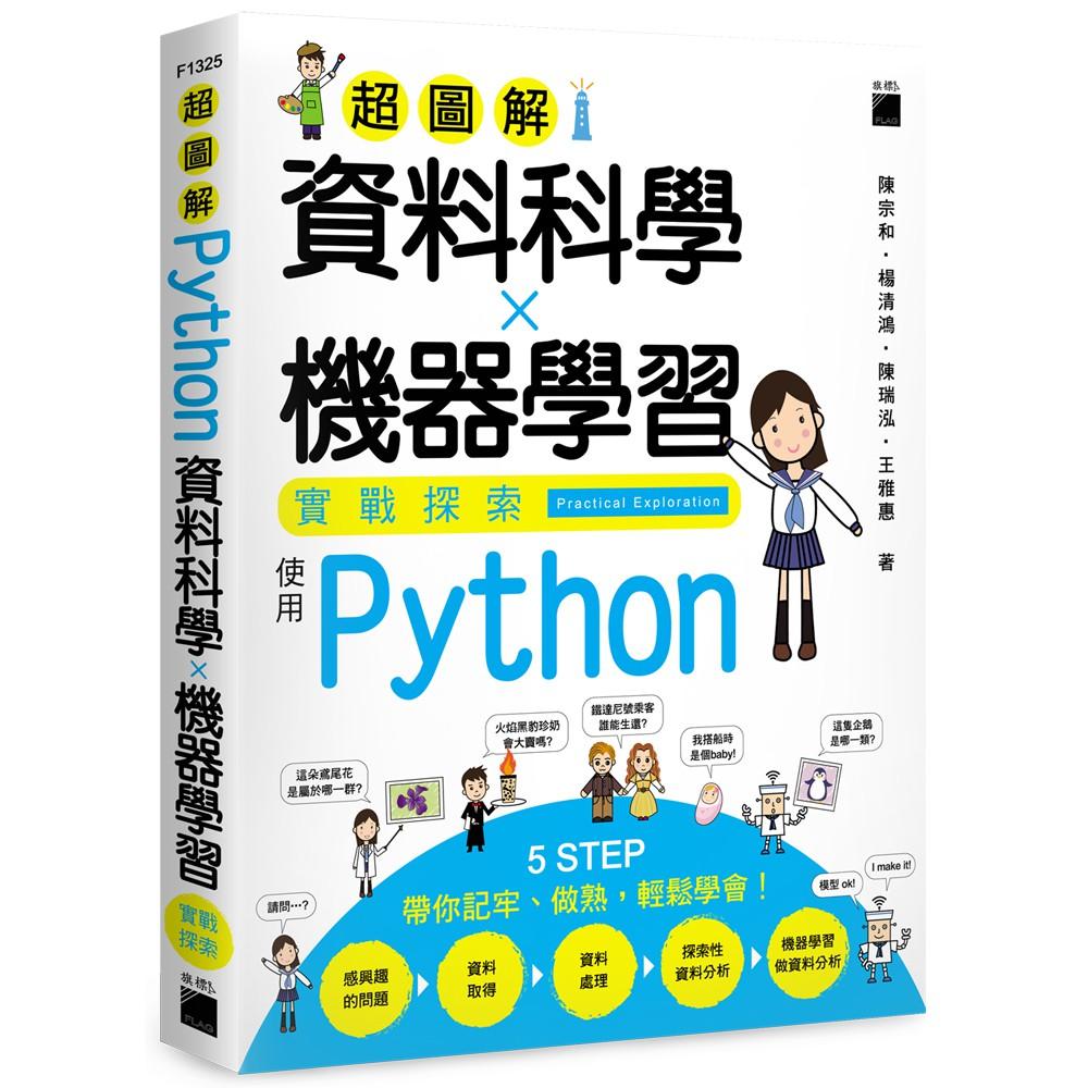 超圖解資料科學 ✕ 機器學習實戰探索 - 使用 Python F1325