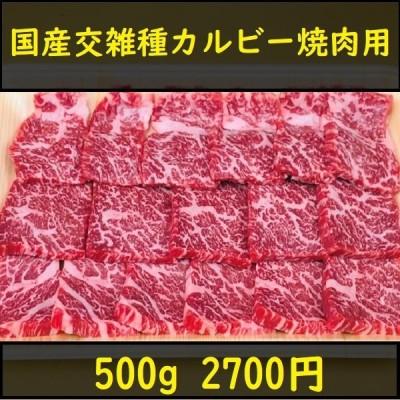 国産牛カルビー焼肉用  500g