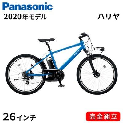 電動自転車 パナソニック 電動アシスト自転車 ハリヤ 26インチ 2020年 BE-ELH342A V フラッシュアクア 外装7段変速ギア 自転車 Panasonic おしゃれ