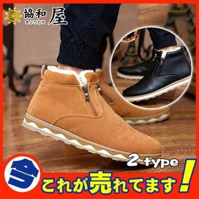 激安 ショートブーツ ワークブーツ メンズ マウンテンブーツ 防寒 エンジニア スノーブーツ モックトゥブーツ 裏起毛 裏ボア 紳士靴 チャッカブーツ