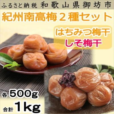 紀州南高梅 はちみつ梅500g、しそ梅500g 食べ比べセット