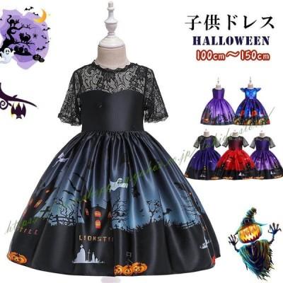 子供ドレス ハロウィン 130 140 衣装 子ども コスプレ 可愛い コスチューム ワンピース レース コスプレ衣装 ドレス ハロウィンパーティー お化け 120cm