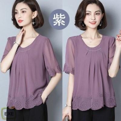 レディース ブラウス トップス Tシャツ 紫 オシャレ 刺繍 半袖 Aライン ブラウス 夏 大きいサイズ シャツ きれいめ 通勤 OL 40代