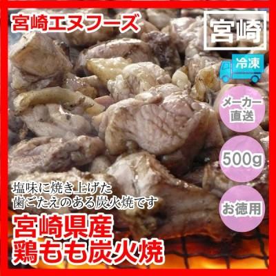宮崎 鶏 鳥 炭火焼 おかず 酒の肴 おいしい お取り寄せ グルメ ギフト 宮崎エヌフーズ 宮崎県産鶏もも炭火焼 お徳用サイズ 500g