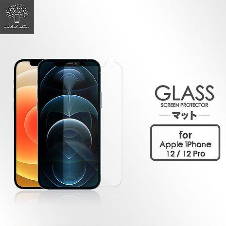 【快速出貨】iPhone 12/12 Pro 9H鋼化玻璃保護貼
