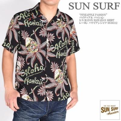 """【2020春夏新作】サンサーフ SUN SURF アロハシャツ """"PINEAPPLE PASSION"""" S/S RAYON HAWAIIAN SHIRT レーヨン ハワイアンシャツ SS38312-119"""
