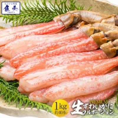 お中元ギフト かに カニ 蟹 ずわいかに 生食OK グルメ ずわいかにしゃぶしゃぶ用 ポーション 1kg クーポン使用OK(500g×2P) 40本入