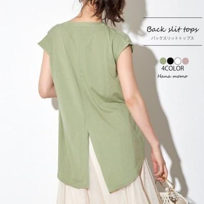バックスリット Tシャツ トップス スリット tシャツ フレンチスリーブ カットソー 無地 夏 白 半袖 レディース
