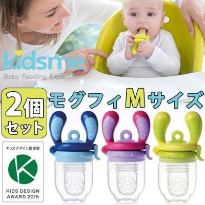 選べる2個セット Kidsme モグフィ Mサイズ 離乳食フィーダー(FUNA)