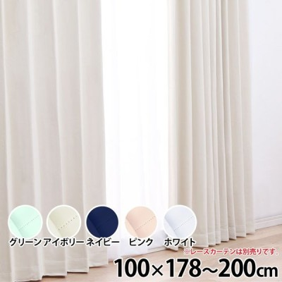カーテン 遮光 2枚組 1級 おしゃれ 防音 幅100cm 丈178〜200m 遮熱 形状記憶加工 ウォッシャブル (代引不可)(TD)