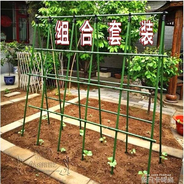 絲瓜支架黃瓜架 攀爬架植物支架園藝綠植爬藤架園藝支架爬藤架子QM 依凡卡時尚