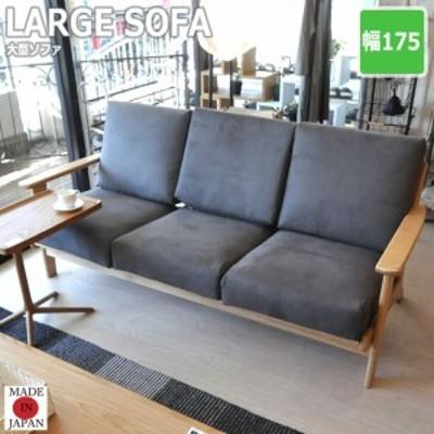 FRUMOS フルモス 大型ソファ 3人掛け用 (大型 sofa 木肘 ファブリック 3P  幅175cm シンプル モダン 国産 日本製 デザイナーズ ナチュラ