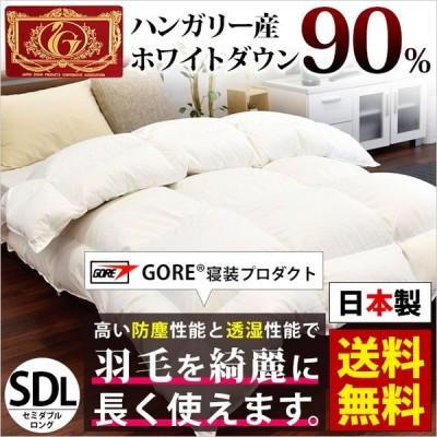 羽毛布団 セミダブル ゴアテックス ハンガリー産ダウン90% 80超長綿 羽毛掛け布団 日本製 エクセルゴールドラベル