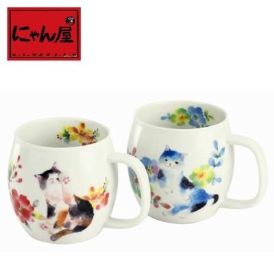 マグカップ かわいい 猫グッズ 雑貨 プレゼント 猫好き 猫柄 おしゃれ 食器 カフェ caf? にゃん屋 花猫 ペアマグカップセット