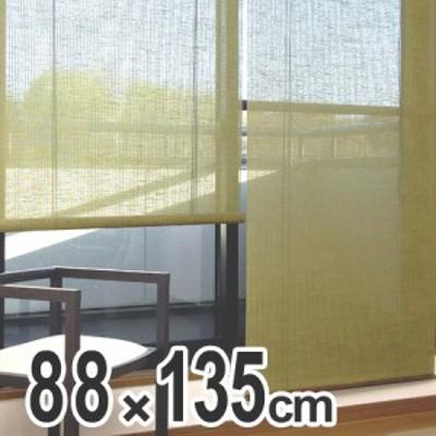 ロールスクリーン(麻) calm 88×135cm 抹茶( 和 アジアン 間仕切り 日除け スダレ すだれ 簾 ロールアップ カーテン )
