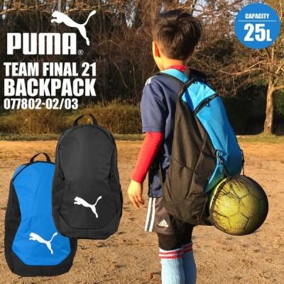 リュック キッズ プーマ PUMA リュックサック 軽量 通学 サッカーボール収納ネット付き 大容量 メンズ レディース 25L スポーツ 旅行
