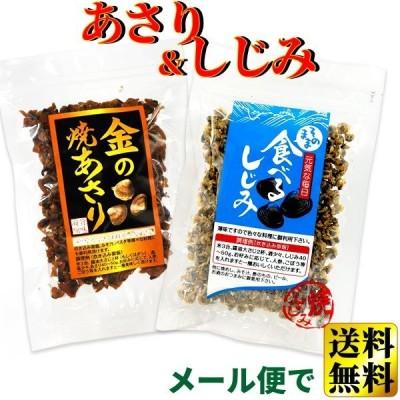 食べるしじみ  ( 味付き 乾燥 しじみ )  & 金の焼あさり  ( 味付き 乾燥 あさり )  2種セット 送料無料 メール便