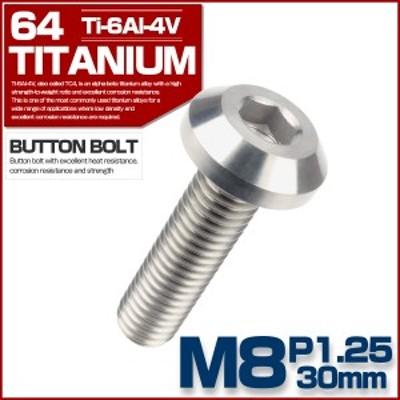 64チタン製 ボタンボルト M8×30mm P1.25 六角穴 テーパーヘッド カスタムボルト シルバー チタン原色 JA754
