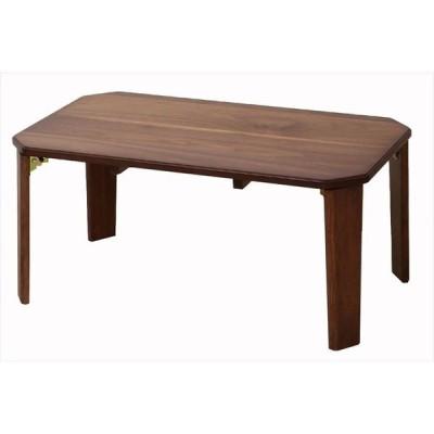 bois Table75 bois ボイス 天然木 折りたたみ式 リビングテーブル 四角 ウォールナット 長方形 木製 折れ脚 センターテーブル