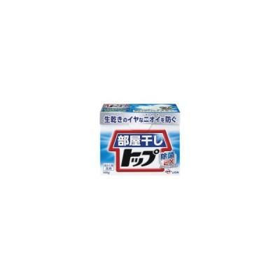 ライオン 粉末 部屋干しトップ 除菌EX 0.9kg 254775 ◆代引不可