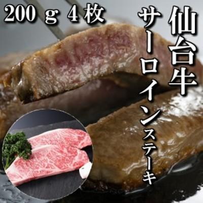 仙台牛 サーロイン ステーキ 4人前 200g×4枚 ステーキ肉 送料無料 ギフト 焼き肉 贈り物 自分へのご褒美 ご褒美 BBQ a5