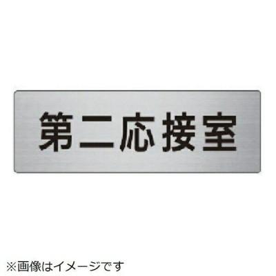 室名表示板 第二応接室 アルミ(ヘアライン 50×150 RS6-63 ユニット