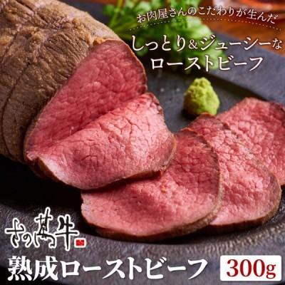 肉匠さの萬 こだわり仕立て熟成ローストビーフ300g 牛肉 赤身肉 ローストビーフ 贈り物 贈答 ギフト プレゼント お歳暮