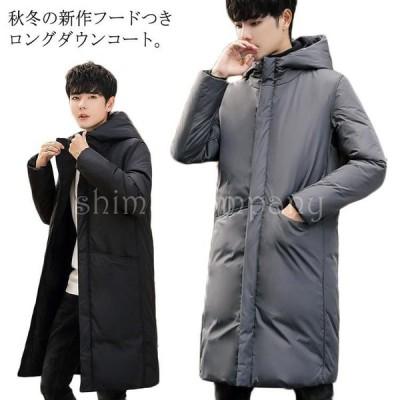 ダウンコート ロング丈 メンズ フート付き 軽量 暖かい ダウン コート ロングコート オシャレ ダウンジャケット 大きいサイズ 無地 シンプル ハイ
