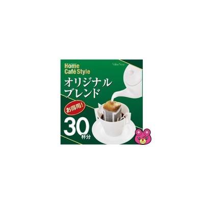 ホームカフェスタイル ドリップパック オリジナルブレンド 30P×24個入 /食品