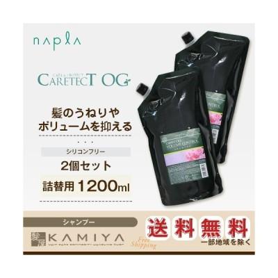 ナプラ ケアテクト OG シャンプー VC 1200ml 詰替用×2個セット|ナプラ ケアテクト シャンプー ケアテクト VC ヘアケア サロン専売