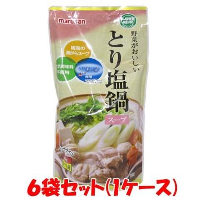 鍋スープ マルサン 野菜がおいしい とり塩鍋スープ ストレートタイプ 3〜4人前(600g)×6個(1ケース)