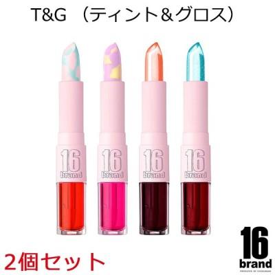 16BRAND T&G(ティント&グロス)2個セット 韓国コスメ 16ブランド リップティント バームスティック グロウバーム メール便 送料無料 正規品