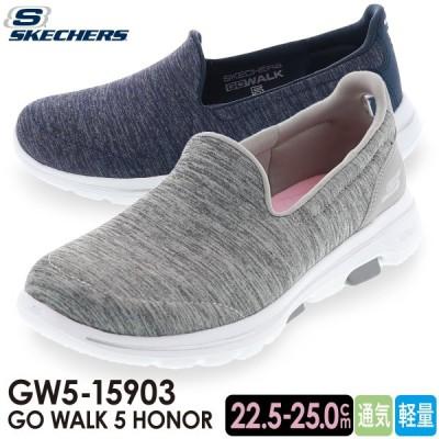 スケッチャーズ SKECHERS レディース スリッポン ウォーキング シューズ GW5-15903 (GO WALK 5 HONOR) GRAY グレー / NAVY ネイビー