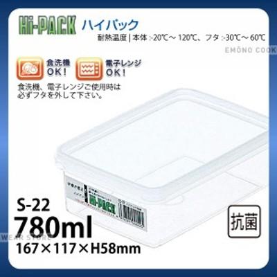 抗菌ハイパック 角型 S-22_タッパー 保存容器 プラスチック シール容器 シールストッカー e0116-04-017 _ AB3449