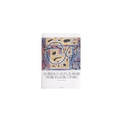 日曜はクーポン有/ 京都国立近代美術館所蔵名品集〈洋画〉/京都国立近代美術館