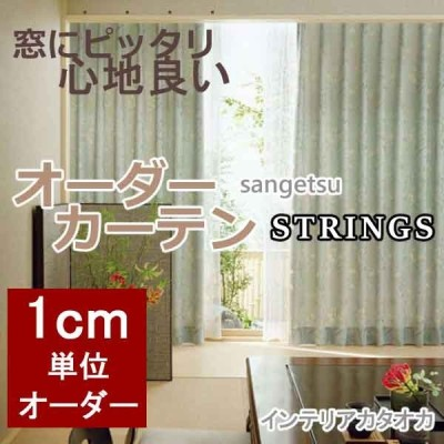サンゲツのオーダーカーテン ストリングス(STRINGS) JAPANESQUE SC3204〜3205 SS スタンダード縫製 約1.5倍ヒダ