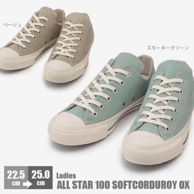コンバース レディース スニーカー オールスター 100 ソフトコーデュロイ CONVERSE ALL STAR 100 SOFTCORDUROY OX