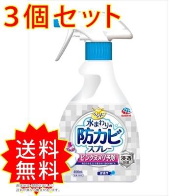 3個セット らくハピ水まわりの防カビスプレー無香性 アース製薬 住居洗剤カビとり剤 まとめ買い 送料無料