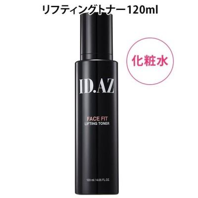 ID.AZ フェイスフィット リフティングトナー 120ml 化粧水 アイディー シンビジャパン 在庫有