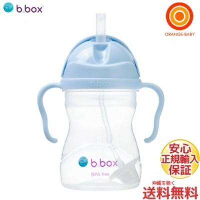 ビーボックス シッピーカップ バブルガム b.box bbox Sippy cup【送料無料 沖縄・一部地域を除く】