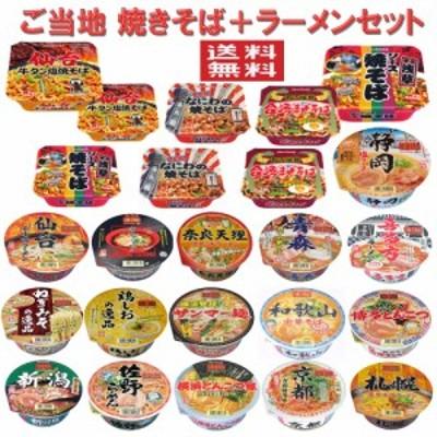 ヤマダイ 人気の焼きそば4種 +人気の凄麺 24個セット 関東圏送料無料
